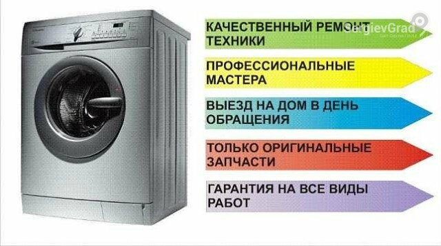Дом техники сергиев посад стиральные машины магазины женского белья в новосибирске нижнего