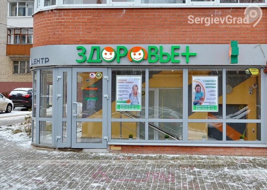 Медицинский центр Здоровье+ в Сергиевом Посаде