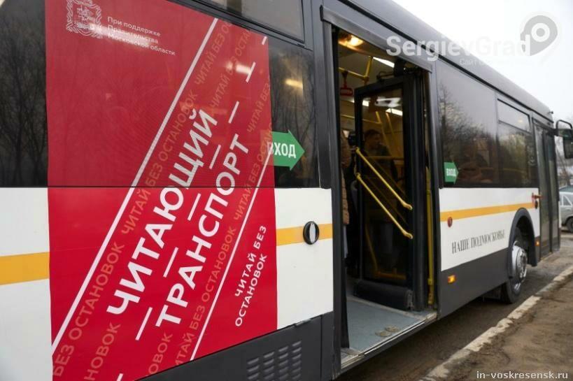 автобусы, участвующие в акции читающий транспорт.jpg