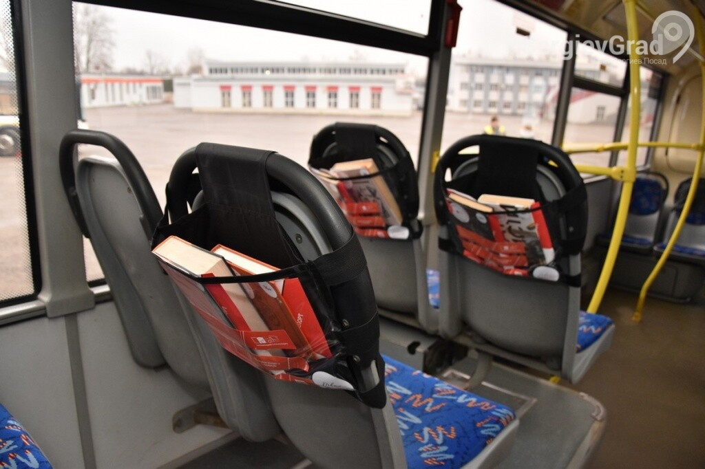 «читающий транспорт» в сергиевом посаде 2.jpg