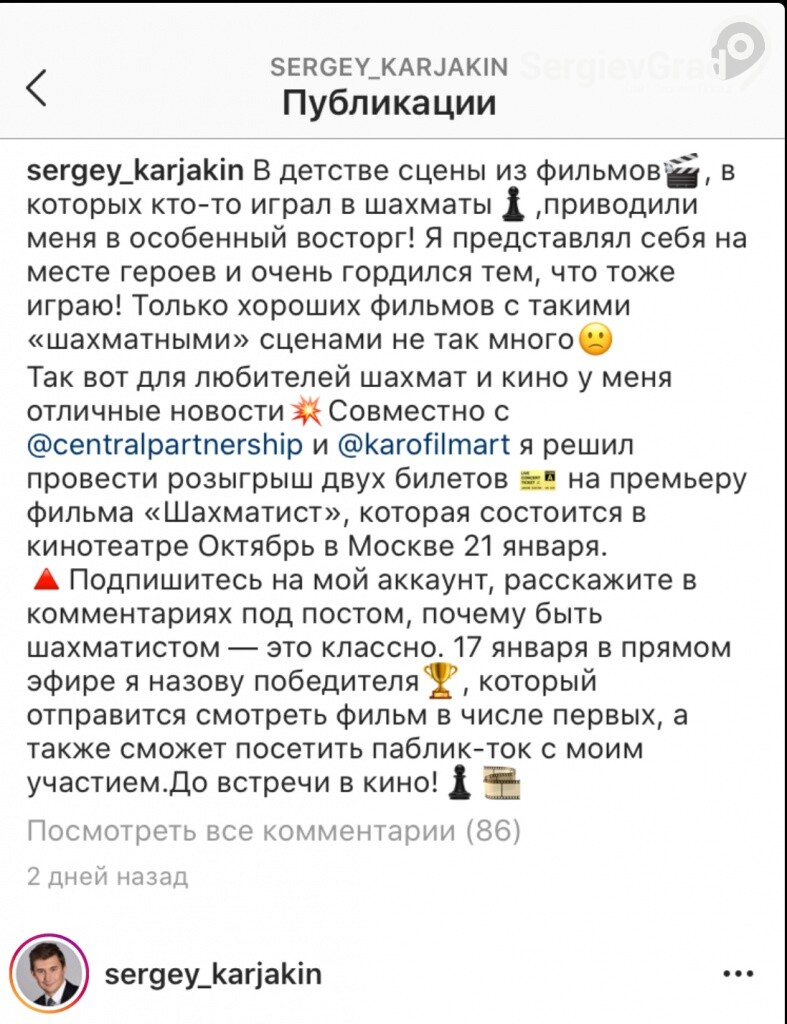 Сергей Карякин – шахматист