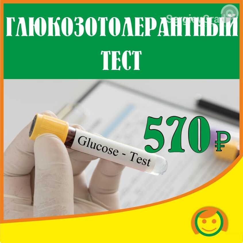 глюкозотолерантный тест.jpg