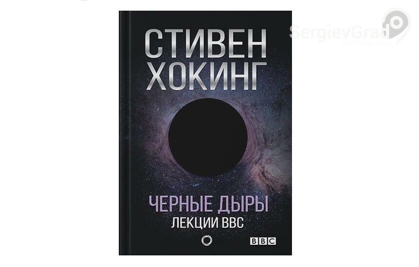 Стивен Хокинг Черные дыры лекции бибиси