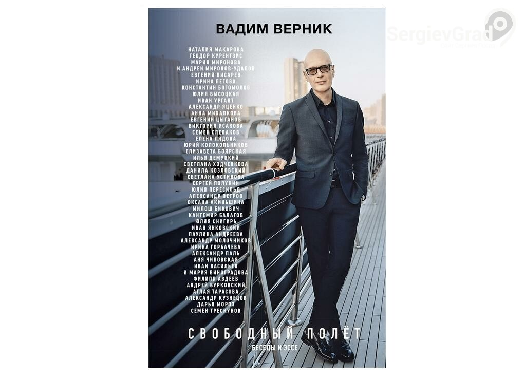 Вадим Верник свободный полет