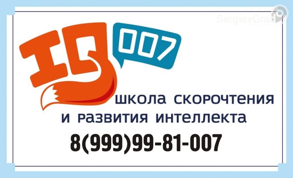 «IQ 007» Сергиев Посад