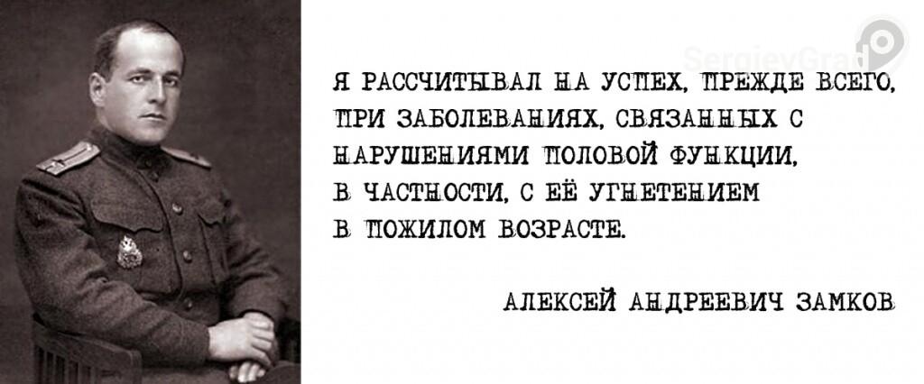 Алексей Замков.jpg