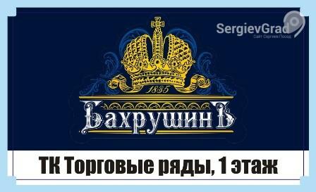 «Бахрушинъ» Сергиев Посад