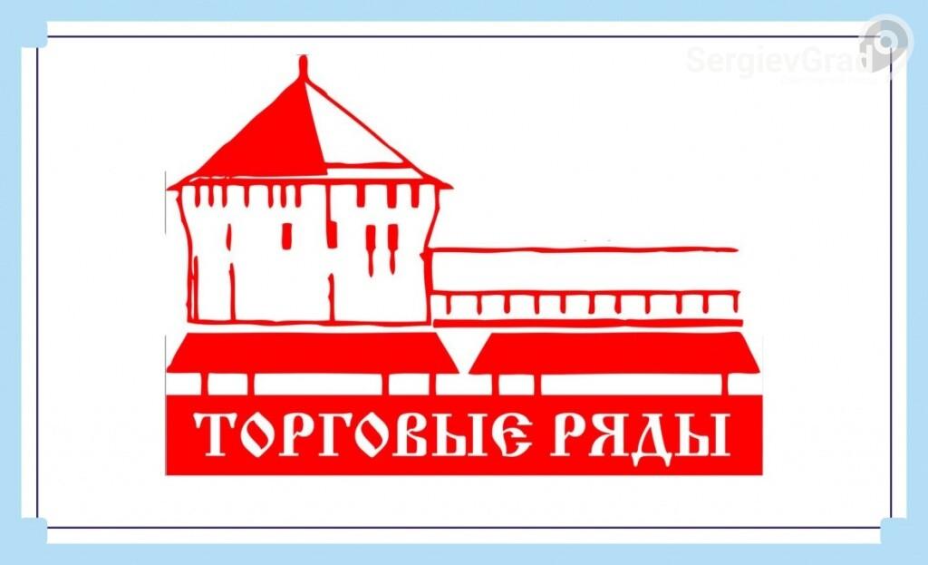 ТК «Торговые ряды» Сергиев Посад