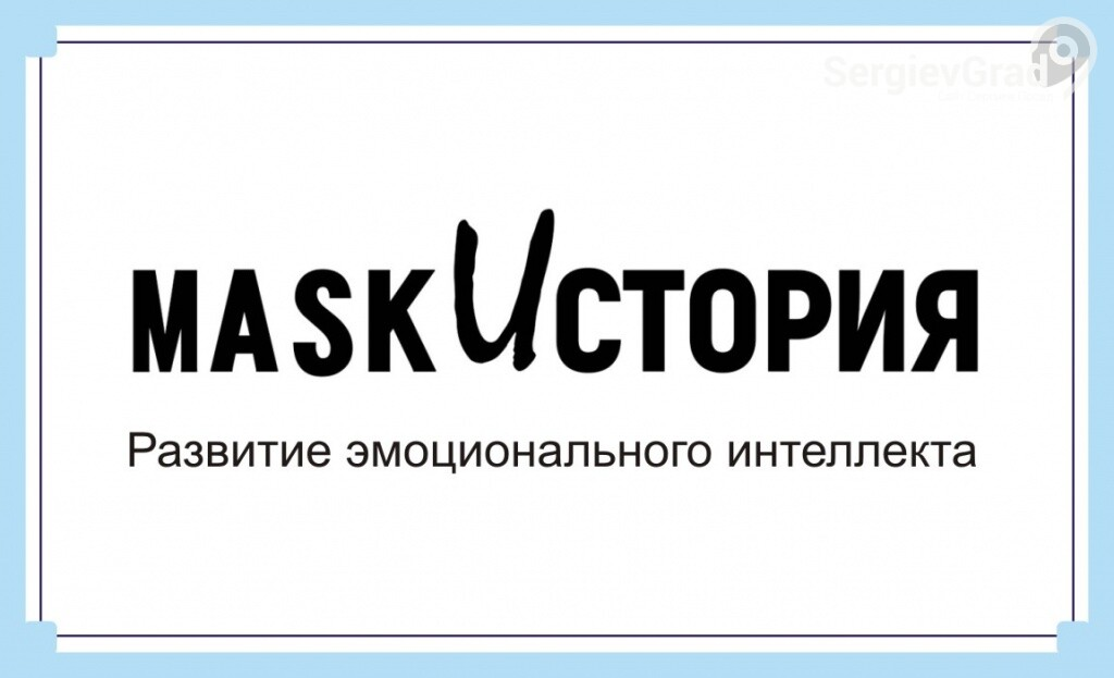 «МаскИстория»