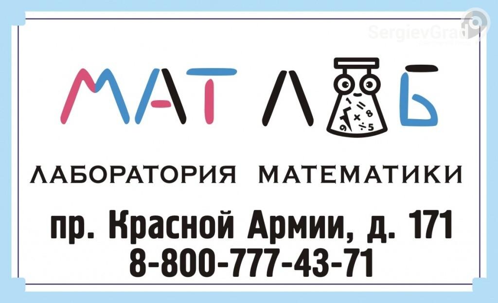 «Матлаб» Сергиев Посад