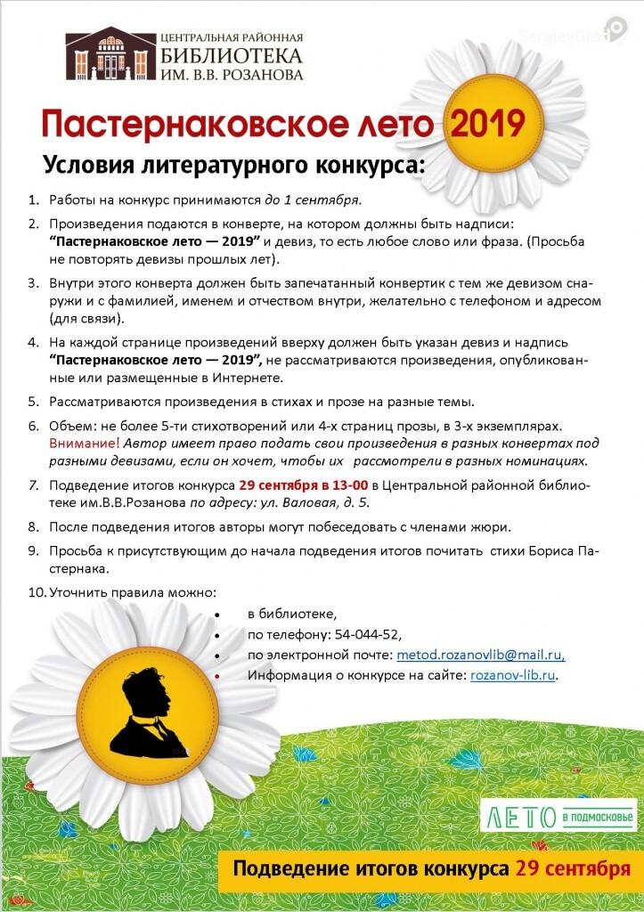 пастернаковское лето 2019 правила участия.jpg