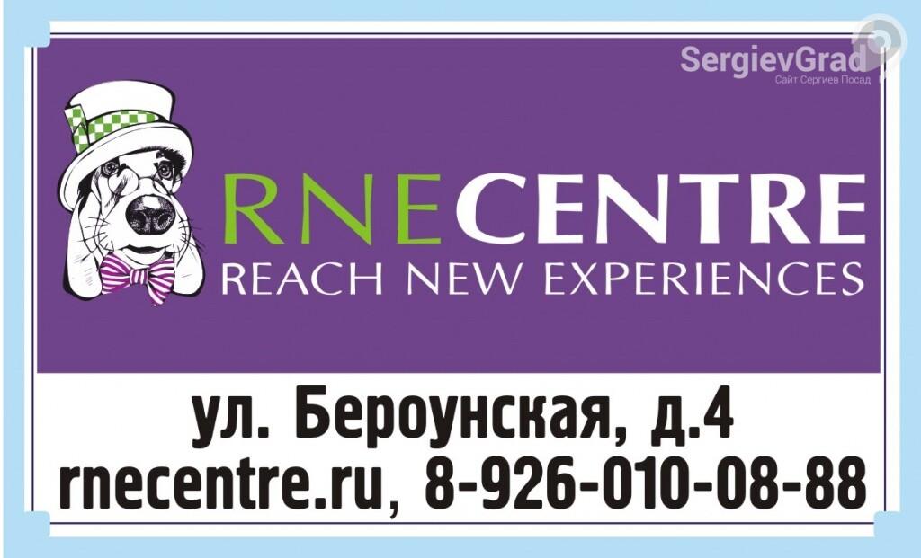 «RNE Centre» Сергиев Посад
