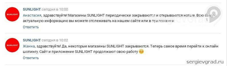 санлйат уходит из россии 3.jpg