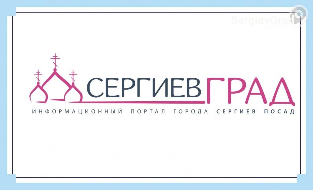 Городской портал «СергиевГрад»