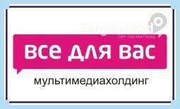 «Все для Вас» Сергиев Посад