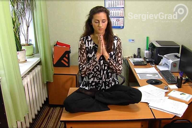 йога на рабочем месте. Бухгалтер из Одинцово практикует йогу на рабочем месте 2.jpg