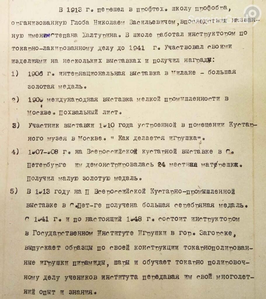 биография токаря Звёздочкина