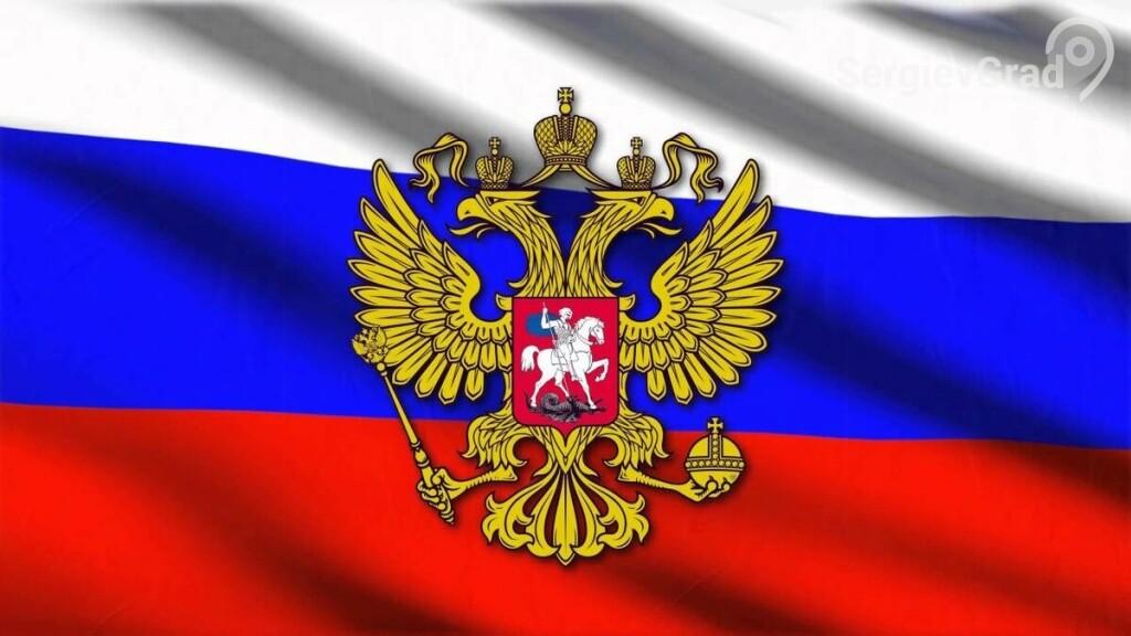 12 июня день россии.jpg