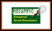 «Нотариус Бондарчук А.Н.»