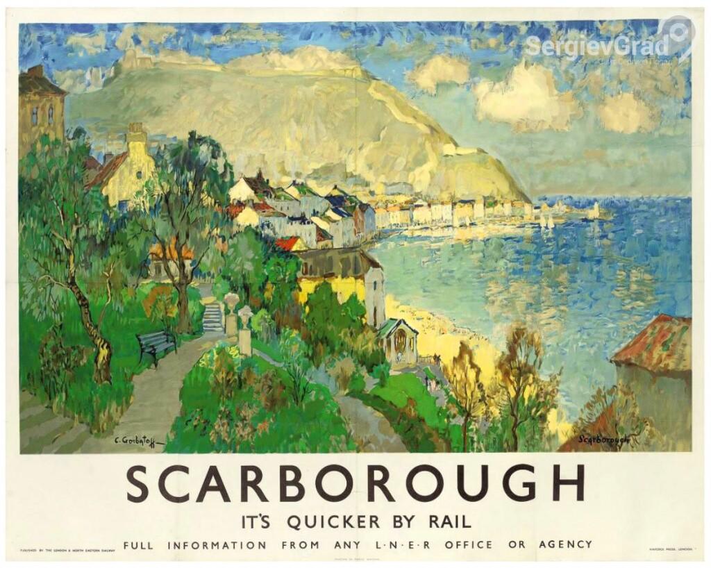 открытка Скарборо, художник К. Горбатов