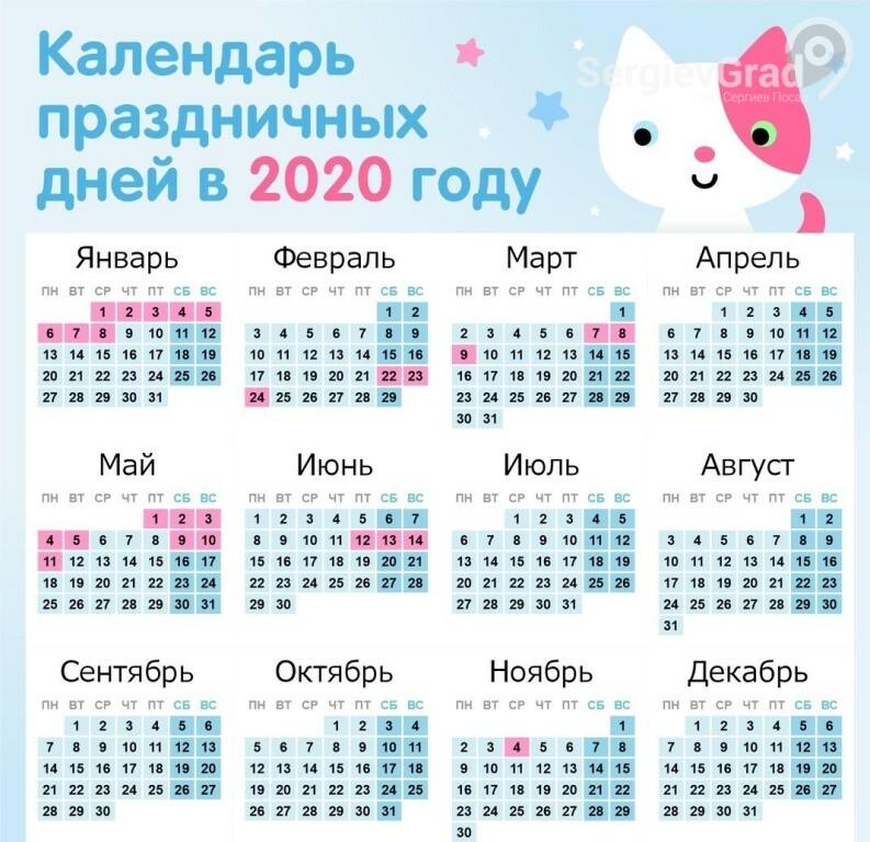 календарь праздничных дней в 2020 году.jpg