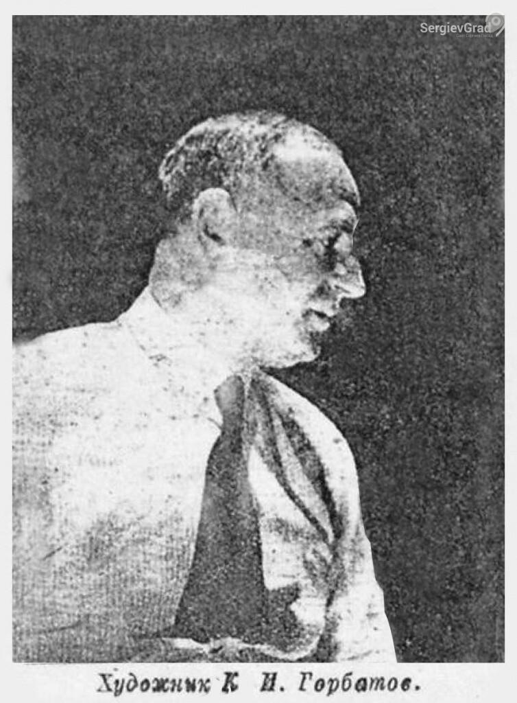 константин горбатов портрет