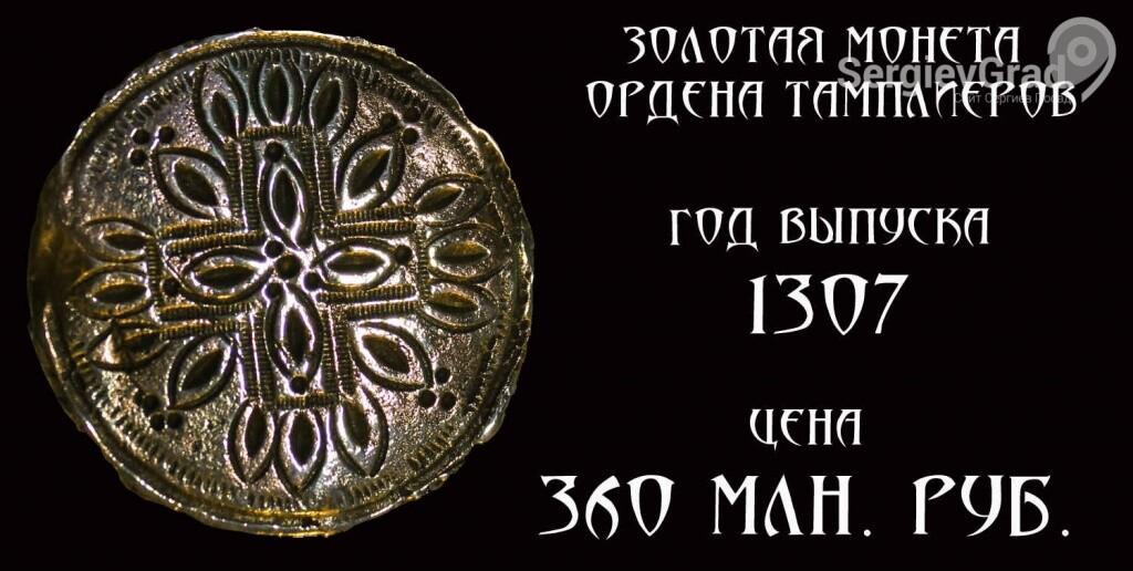 монета тамплиеров бактриат