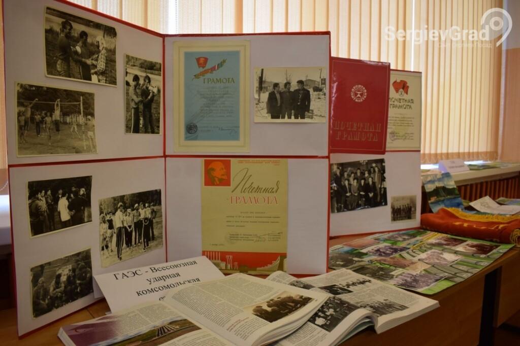 музей загорская гаэс 4.JPG