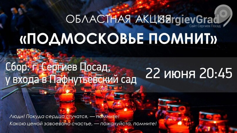 Подмосковье помнит 2019 ко Дню памяти и скорби 22 июня.jpg