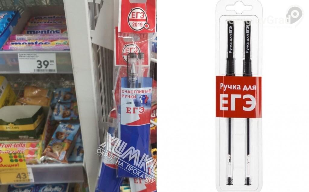 счастливые ручки для егэ.jpg