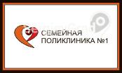 «Семейная поликлиника»