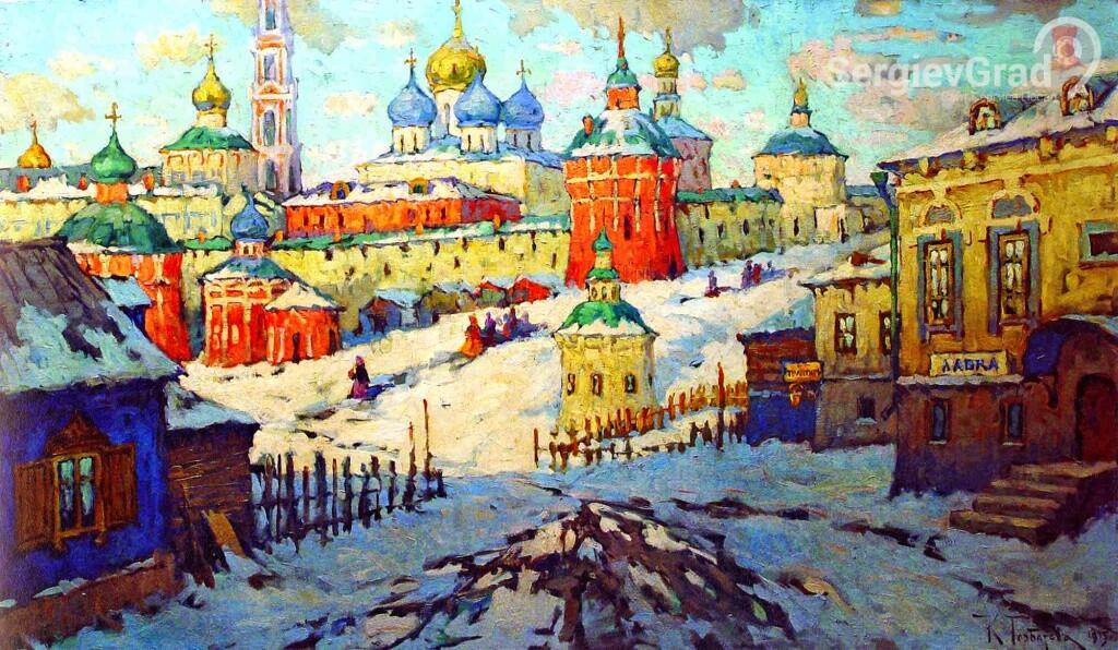 У стен Троице-Сергиевой лавры, К. Горбатов