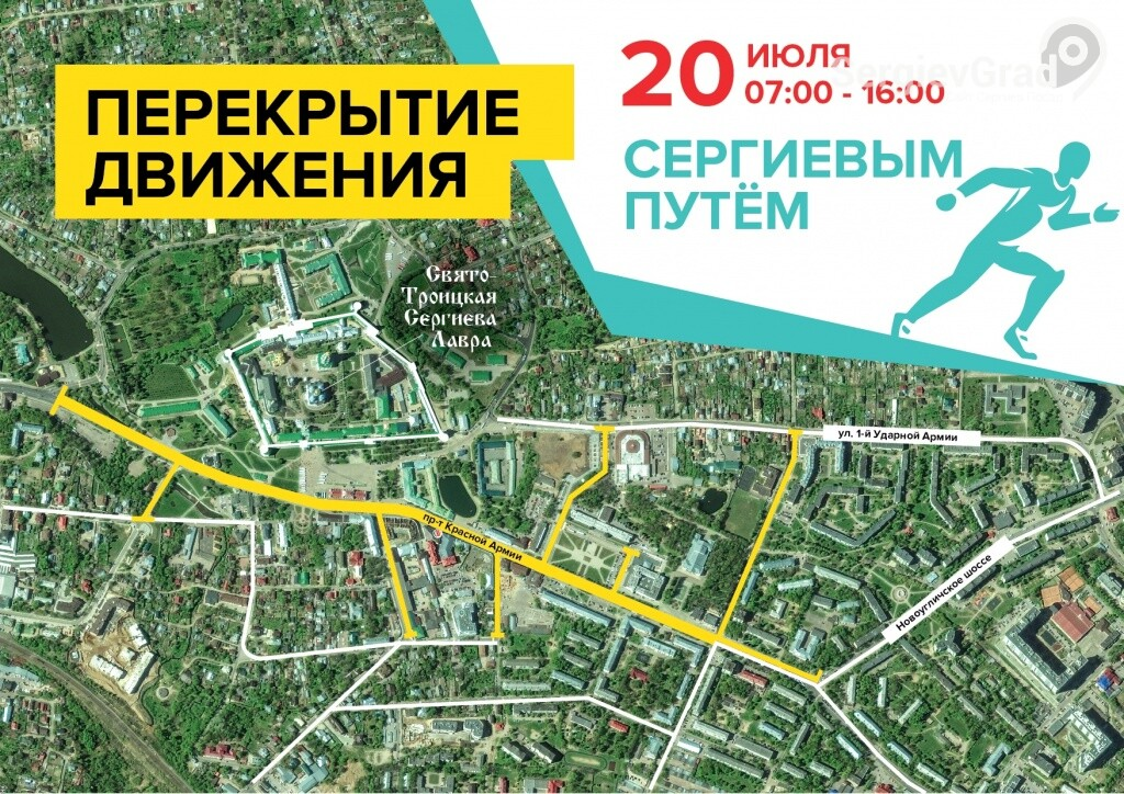 забег сергиевым путем карта перекрытых дорог.jpg