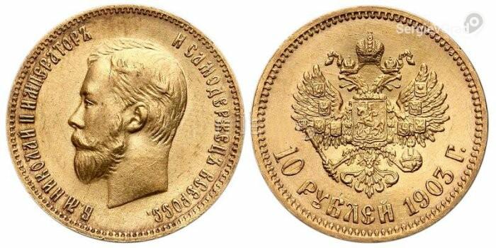 десять золотых рублей 1902