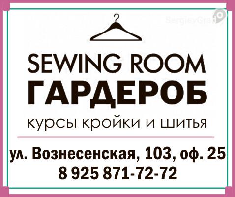 Swing Room