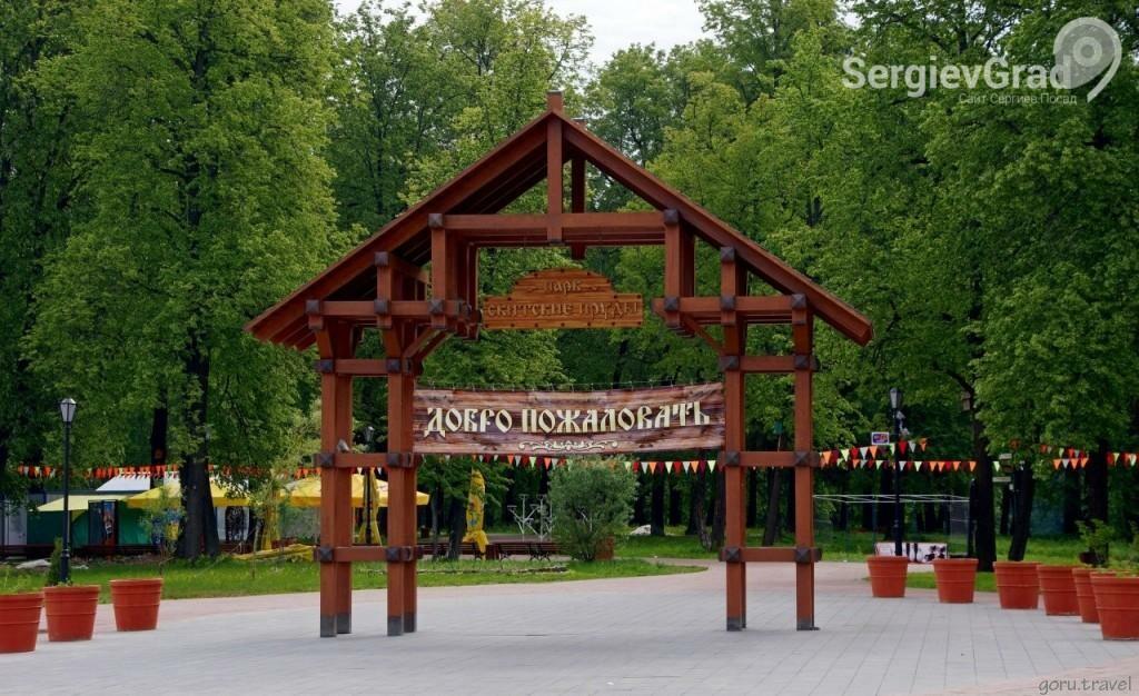 Городской парк Скитские пруды Сергиев Посад.jpg