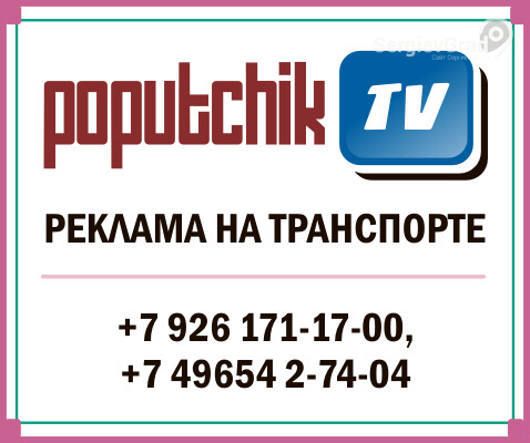 Попутчик ТВ