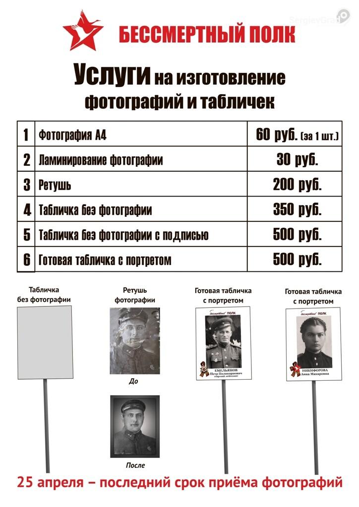 Акция «Бессмерный полк – 2019» Сергиев Посад. Как записать в полк своего героя, где заказать табличку с портретом
