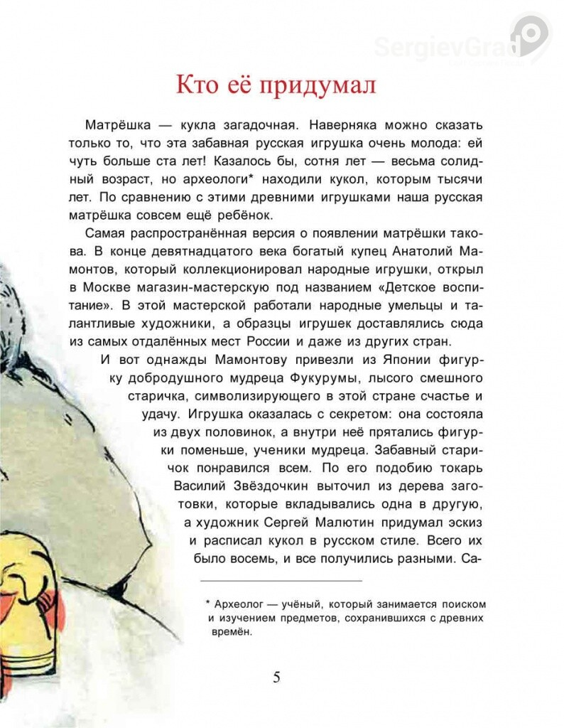 фейковая детская книга о матрешке