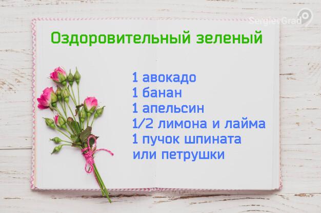Смузи 2.jpg