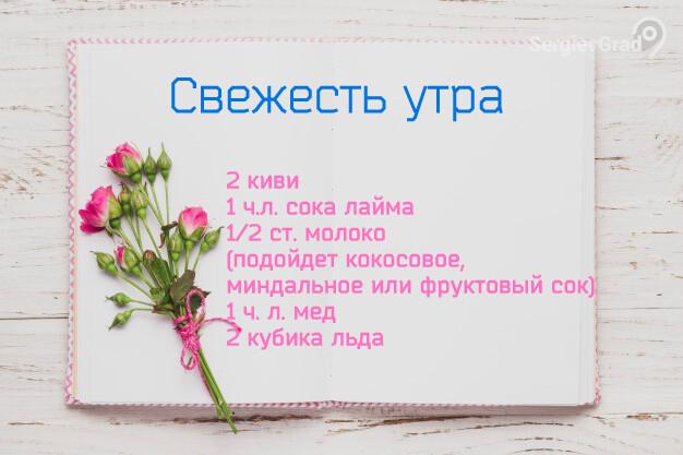 Смузи 5.jpg