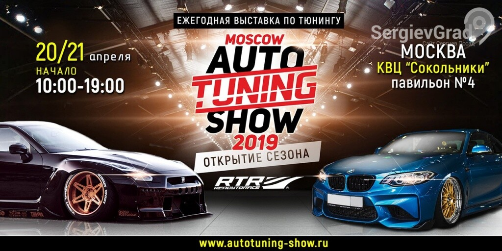 Тюнинг выставка Auto Tuning Show 2019