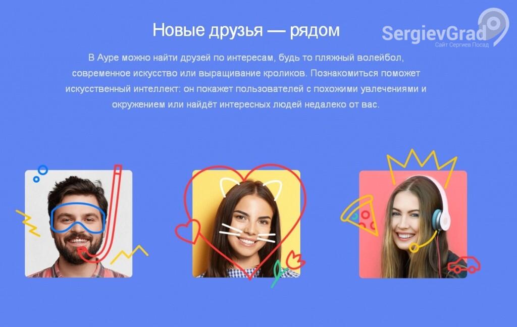 Яндекс Аура