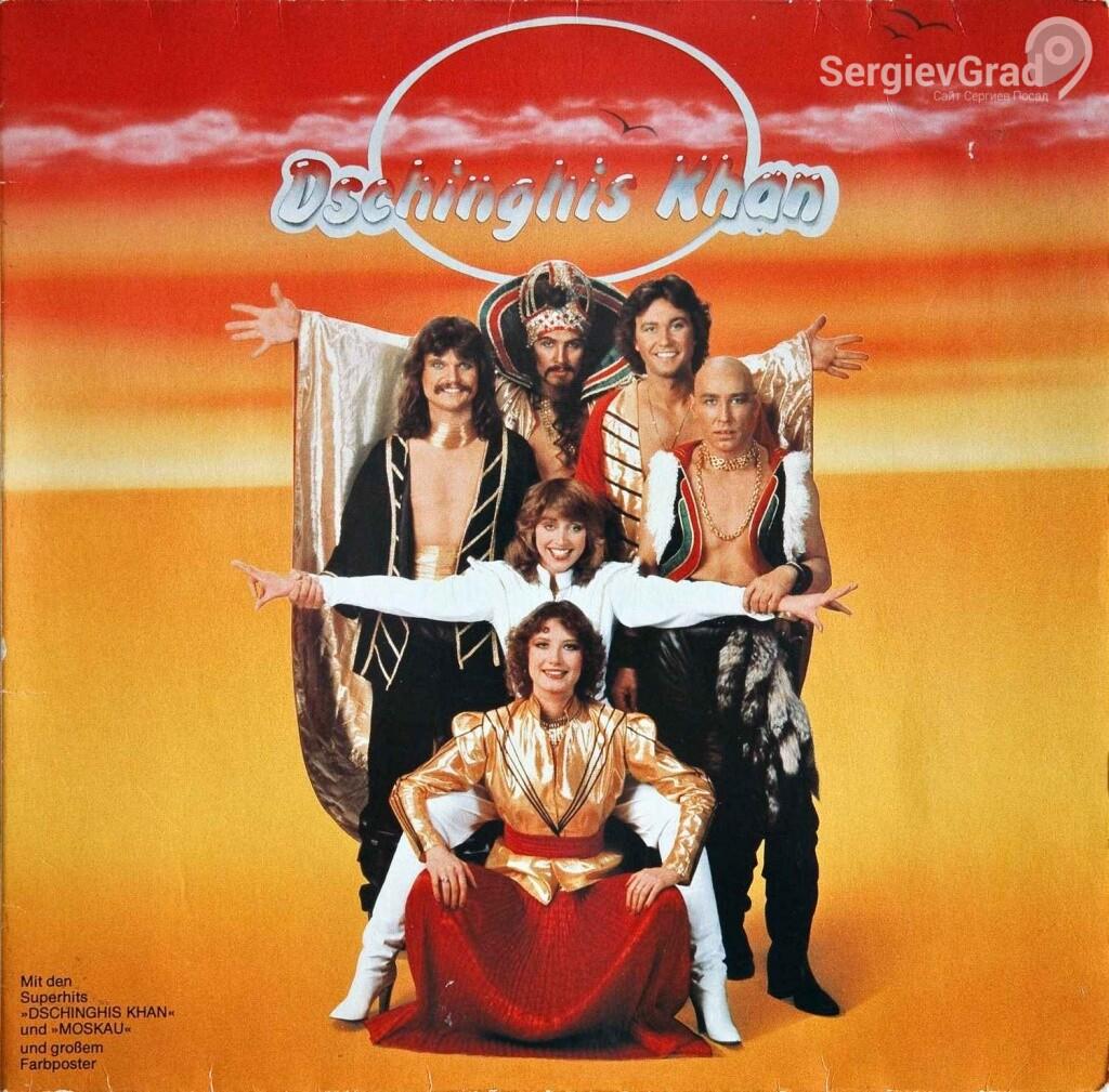 первый альбом Чингисхан обложка