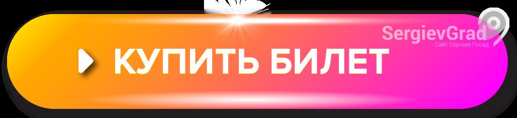 билет онлайн