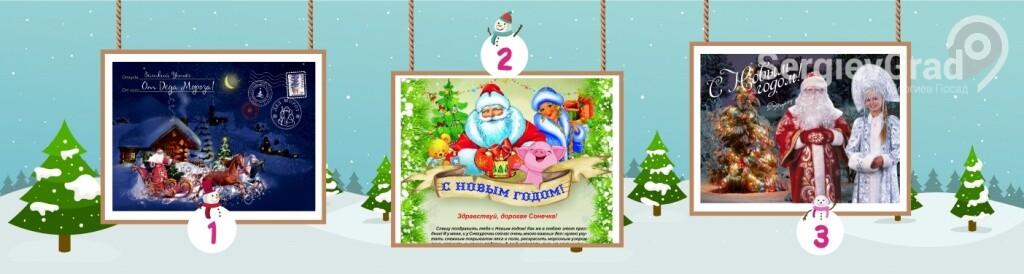 Подарок ребенку от Деда Мороза на Новый год Сергиев Посад
