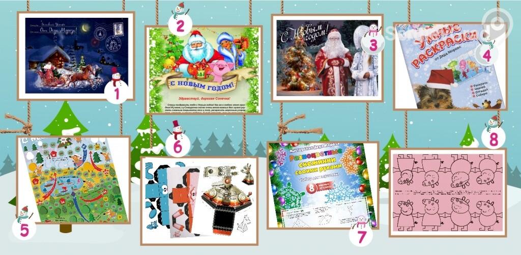 Письмо и подарок от Деда Мороза на Новый год Сергиев Посад