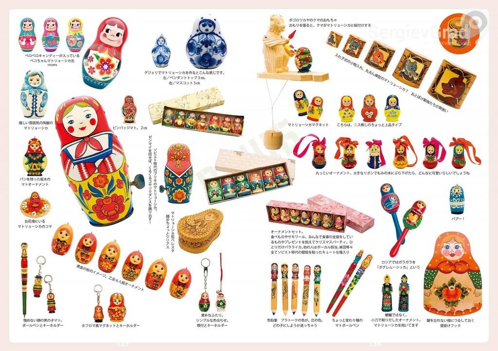 японская книга о матрешке