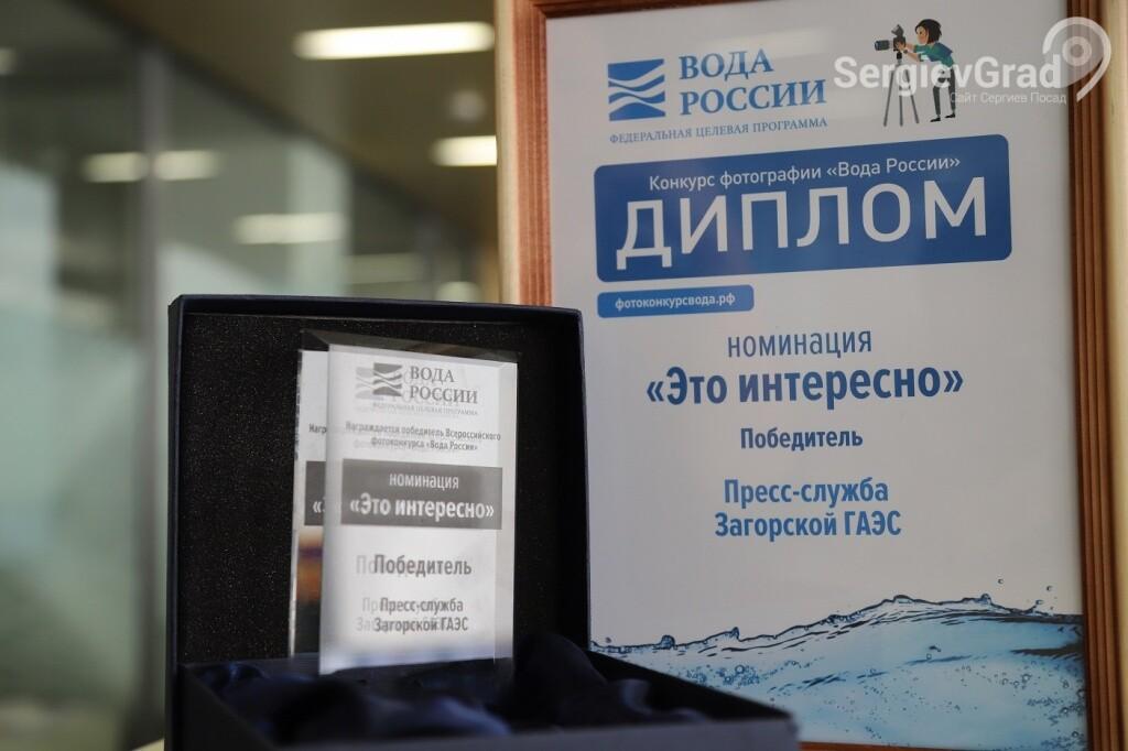 Загорская ГАЭС - победитель всероссийского конкурса Вода России.jpg