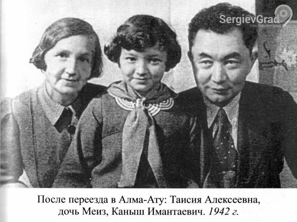 Сатпаев с семьей в 1942